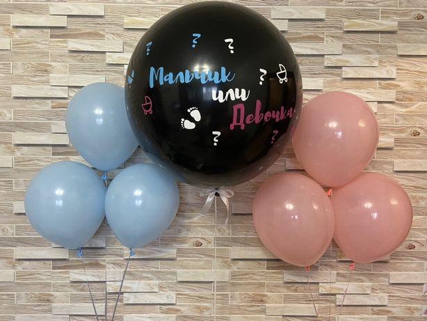 Гендерный шар-гигант, шар для определенич пола ребенка, гендер пати