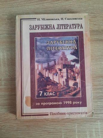Посібник-хрестоматія Зарубіжна література 7 клас