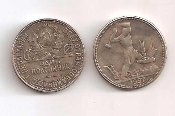 Полтиник 1927 года 9 грам серебра