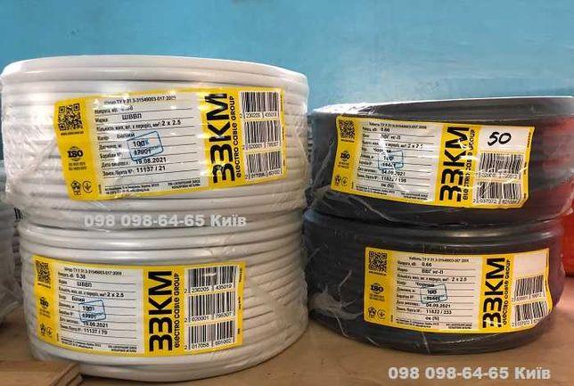 ВВГ П нг 2х2.5 ЗЗЦМ ШВВП 3x2.5 медь 3x1.5 провод ПВС 4х4 бухта 100 50