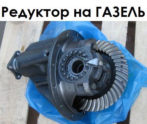 Редуктор на ГАЗЕЛЬ, СОБОЛЬ, НЕКСТ 9х41 (оригинал)