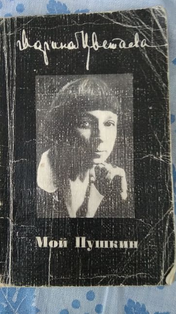 """Марина Цветаева """" Мой Пушкин"""""""