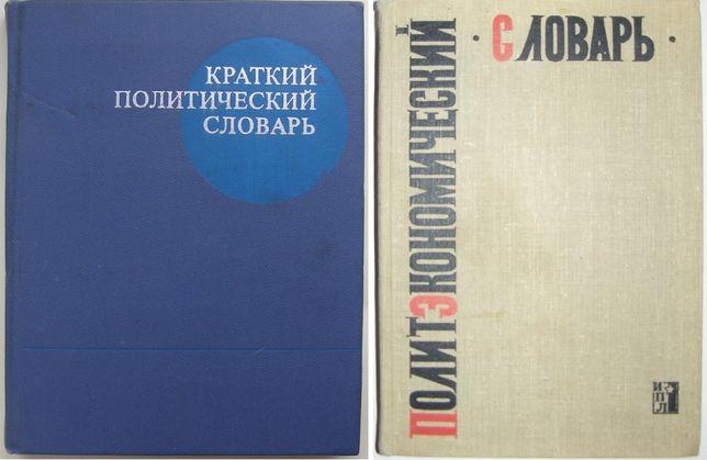 Краткий политический словарь. 1971 и Политэкономический словарь 1964 г
