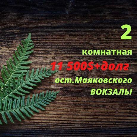 2 комнатная в кирпичном доме, 2/5, ВОКЗАЛЫ