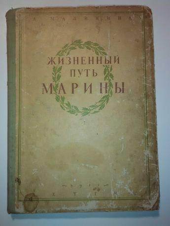Книга Жизненный путь Марины автор А. Малинина 1954 год
