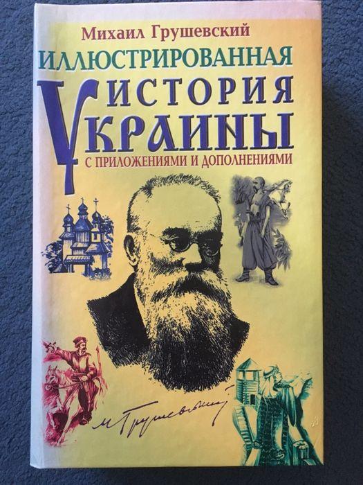 Книга Иллюстрированная история Украины Обухов - изображение 1