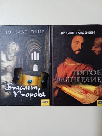 """Исторические романы """"Пятое Евангелие"""",""""Браслет Пророка"""""""