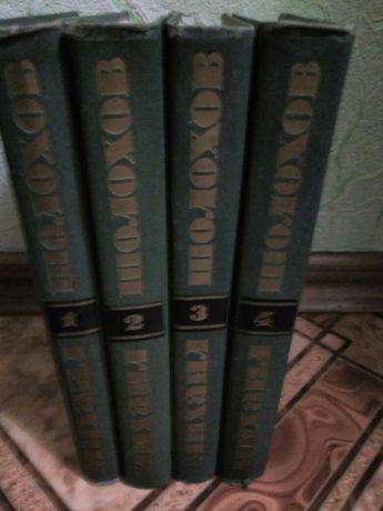 Книги М.Шолохов издания 1962г
