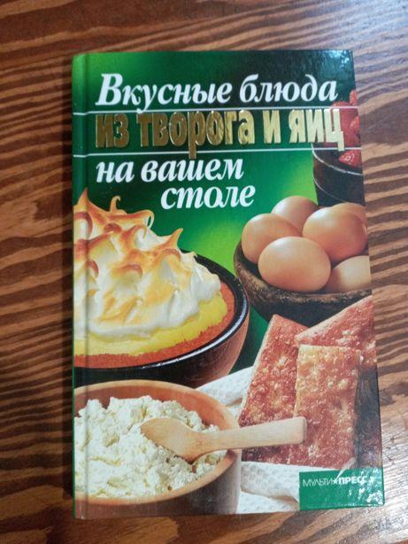 """Книга кулинарная """"Вкусные блюда из творога и яиц на вашем столе """""""