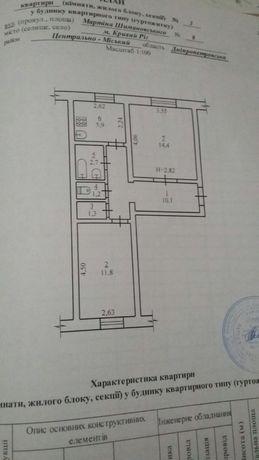 Продам 2 комнатную квартиру, Гданцевка. Под ремонт