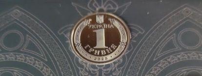 1 гривня / гривна (2020) Пруф