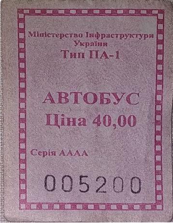 Билеты с автобусов, маршруток