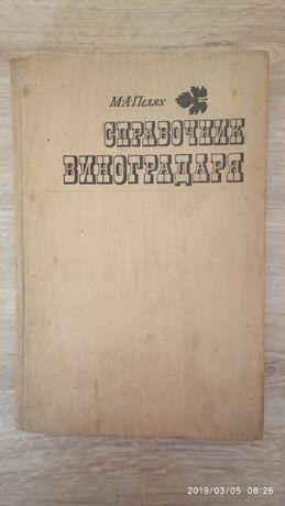 Справочник виноградаря. Пелях М.