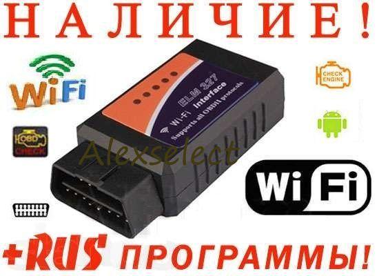 Акция!!! BT/Wi-Fi ELM327 v1.5 OBD2 iPhone, iPad, iOS K-line, Vag com