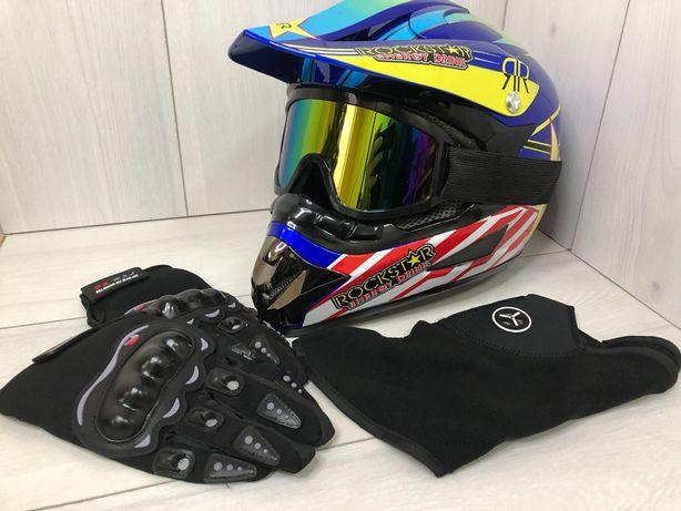 Шлем Кроссовый, мотошлем + ПОДАРКИ Очки + Перчатки + Балаклава.