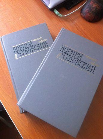 Корней Чуковский. Сочинения в двух томах.