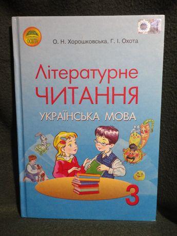 3 клас. Літературне читання (для русских школ). Хорошковська, Охота