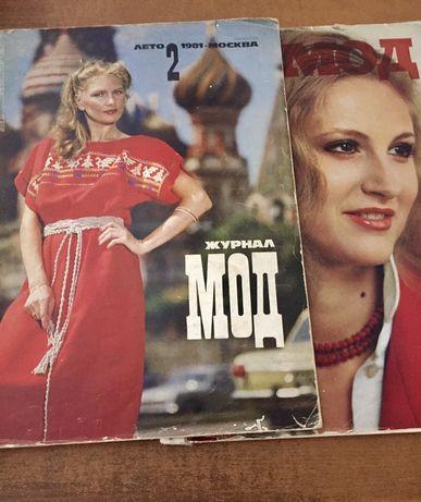 Журналы Мод Москва 1981-1982 годов