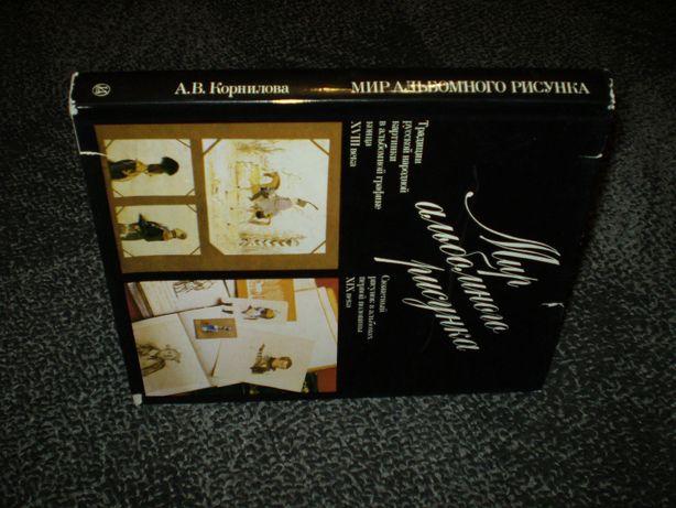 А.Корнилова Мир альбомного рисунка. Рус.альбом.графика 18-19вв. 1990г