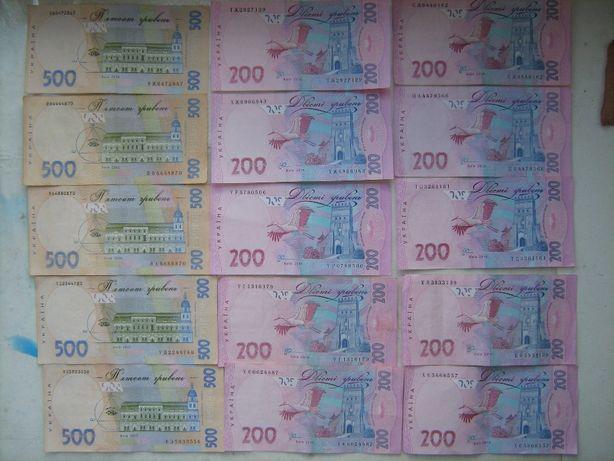 Банкноты, купюры, боны Украины 200 грн. и 500 грн.