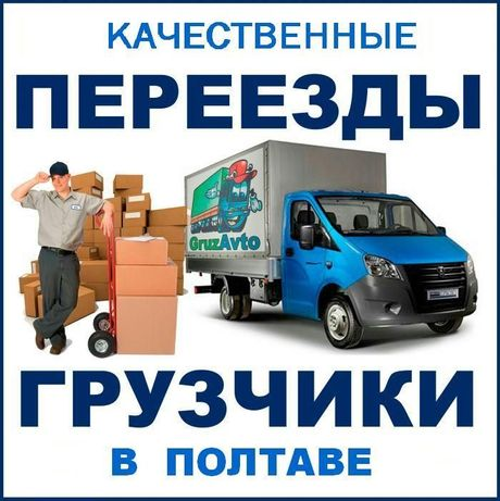 Грузчики. Перевозка мебели, квартир, офисов. Вывоз мусора. Демонтаж.