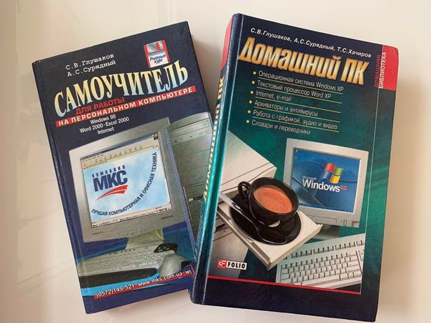 Книги Самоучитель по работе с компьютером