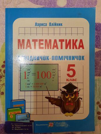 Продам довідник з математики для 5 класу
