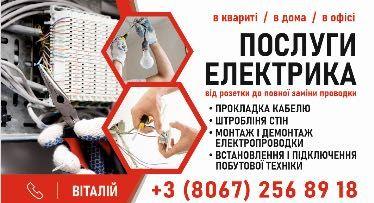 Послуги електрика Львів.
