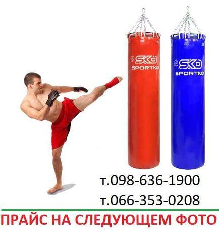 Боксерский мешок 110-140-150-180см. Груши, мешки для бокса, карате ММА