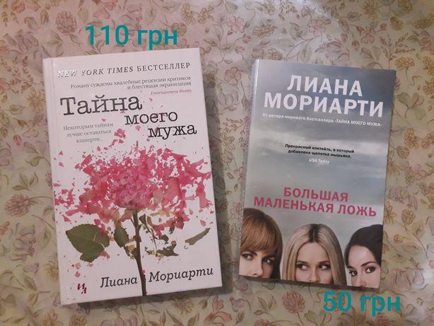 "Книга Лиана Мориарти ""Тайна моего мужа"""