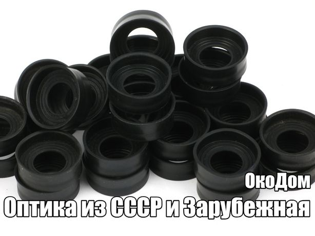 Запчасти Наглазники Бинокль СССР 6х 7х 8х 10х 12х 15х 20х 30 40 50 60