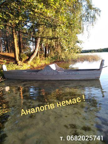 Лодка ручної роботи,(аналогів немає!).
