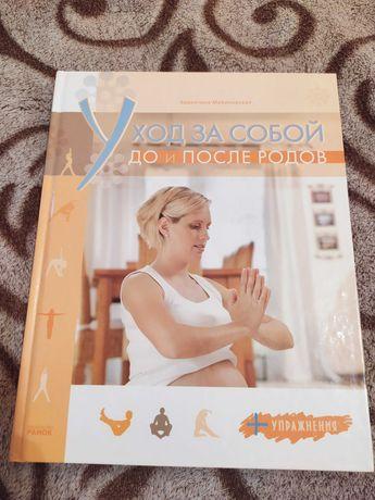 "Книга про вагітність (беременность) ""Уход за собой до и после родов"""