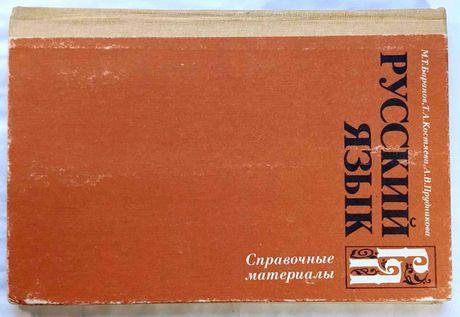 Русский язык. (Баранов М. Т.)