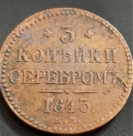 3 коп 1843 року Николая 1 сохран