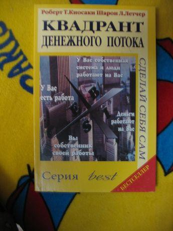 книга квандрант денежного потока