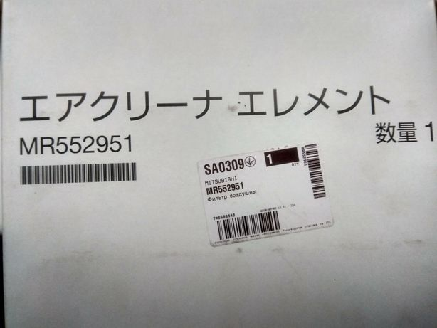 Фильтр Воздушный Mitsubishi Pajero (Made in Japan)ORIGINALL!!!