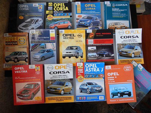 Книги по ремонту и эксплуатации автомобилей OPEL (цены разные)