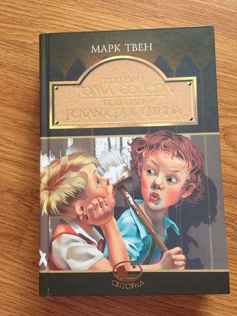 Книга М. Твен Пригоди Тома Сойера. Пригоди Гекльберрі Фіна.