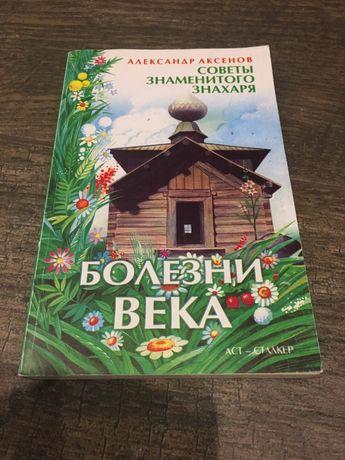 Медицина. «Болезни Века» Аксёнов Александр