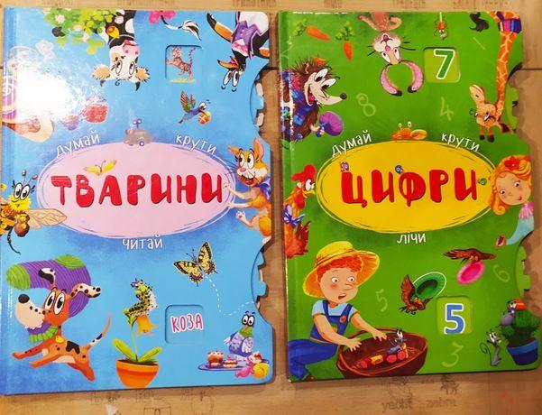 Дитячі книжки картонні з механізмом. Кристал Бук. Тварини. Цифри