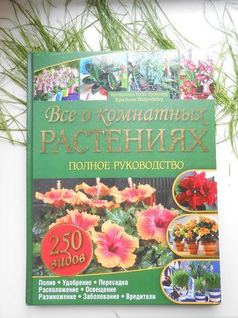 Книги о комнатных растениях