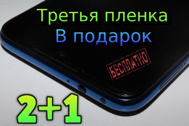 Защитная гидрогелевая пленка для телефонов Samsung, Iphone, Xiaomi