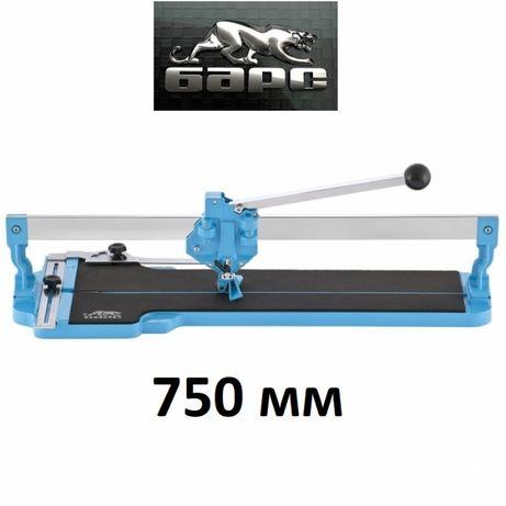 Плиткоріз монорейковий БАРС 750 мм