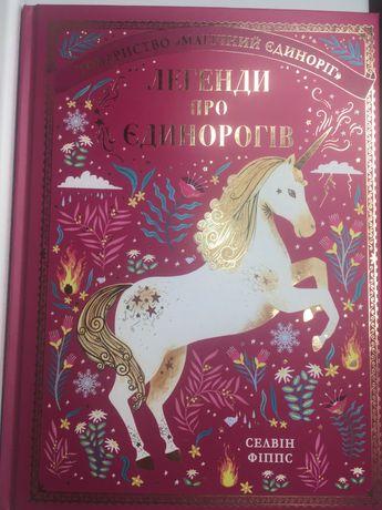 """Книга""""Легенди про ЄДИНОРОГІВ"""""""