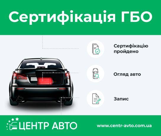 Сертифікація ГБО   Центр Авто   Львів і Львівська область