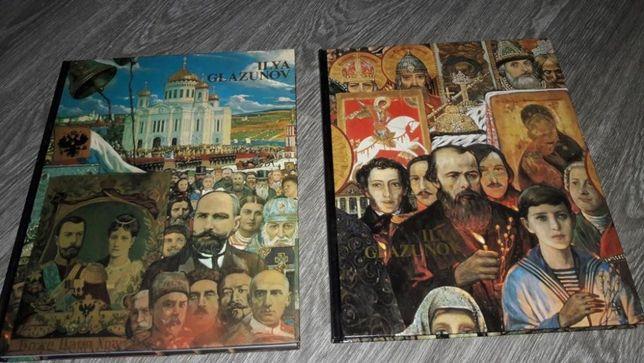 Илья Глазунов альбом в 2- х т. и др.