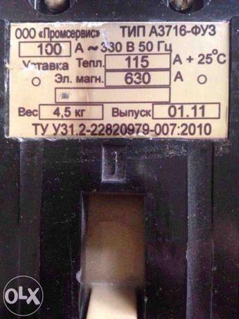 Автоматический выключатель тип А3716 ФУЗ 100А,,Промсервис,,