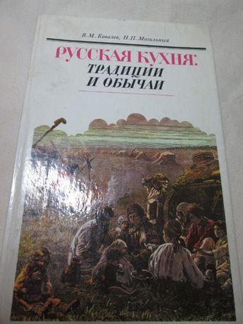 В.Ковалев «Русская кухня: традиции и обычаи», Москва, 1992