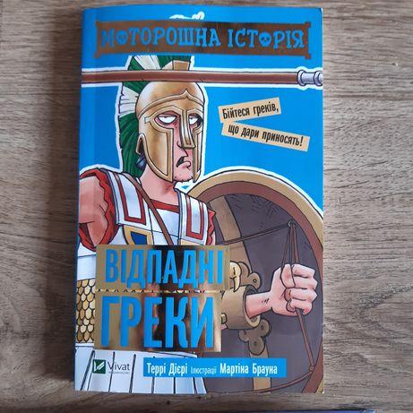 Відпадні греки Террі Дієрі
